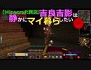 【Minecraft実況】吉良吉影は静かにマイ暮らしたい 第85話