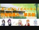 【ガールズシノビパーティ!】竹取物語れ 第六話