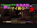 【Minecraft実況】吉良吉影は静かにマイ暮らしたい 第86話