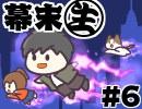 [会員専用]幕末生 第6回(マリカ&インファマス反省会)