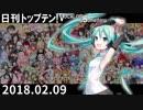 日刊トップテン!VOCALOID&something【日刊ぼかさん2018.02.09】