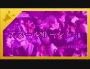 アズール0ーン.mp0.000000(終)