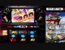 パチスロ BLACK LAGOON2 HRで1000G乗せを目指す part09