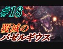 【MHW実況】#18 新大陸とオカッパ男【バゼルギウス】