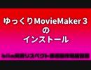 ゆっくりMovieMaker3のインストール