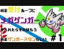 【ポケモンUSUM】メガゲンスタンのシングルレート #1【純正受けループ】
