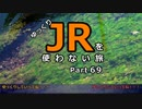 第44位:【ゆっくり】 JRを使わない旅 / part 69