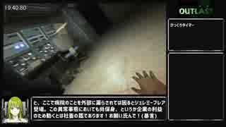 【RTA】Outlast_DLC『内部告発者』_44分38