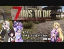 【7 DAYS TO DIE】ゆかりとマキのサバイバル生活【ゆかり&マキ実況】part32