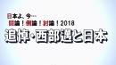 【討論】追悼・西部邁と日本[桜H30/2/10]