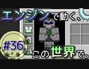 【Minecraft】 エンジンで動く、この世界で。Part36 【ゆっく...