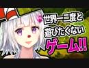 【世界一】もう二度と遊びたくないゲーム遊ぶよおおおお!!【CUPHEAD】 thumbnail