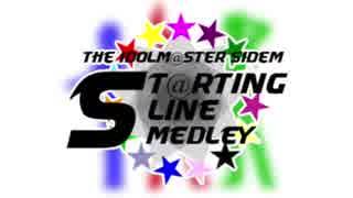 【SideM合作】ST@RTING LINE MEDLEY