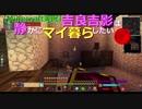 【Minecraft実況】吉良吉影は静かにマイ暮らしたい 第87話