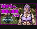 【VOICEROID】ゆかりさん、蛮族の酋長になる!【TotalWar:Arena】
