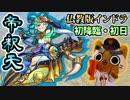 【モンスト実況】仏教版インドラ、帝釈天 初降臨!【初見・初...