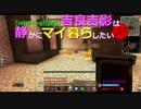 【Minecraft実況】吉良吉影は静かにマイ暮らしたい 第88話