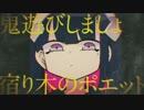 『メリーバッドエンド』原キーで歌ってみた【かずにゃん】 thumbnail