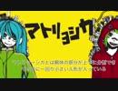 【初投稿】マトリョシカ 歌ってみた ~Ruisオリジナル~