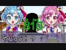アイドルタイムプリパラ 第24.810話「下北沢の例のアレパラ!?」