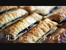 生チョコパイ【お菓子作り】手作りバレンタインチョコ