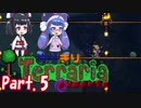 【Terraria】ウナきりテラリアexpert Part.5【音街ウナ・東北きりたん】