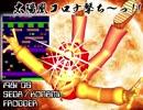 【第20回MMD杯本選】ゲームセンターあらし【コロコロコミック40周年】
