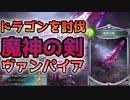 【魔神の剣ヴァンパイア】動画編集がんばりました。【シャドウバース】