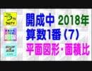 2018年・開成中・算数[平面図形・面積比]う山TV(スタディ)