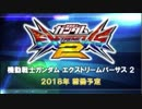 【生放送版】「機動戦士ガンダム EXTREME VS2 エクストリームバーサス2」 PV