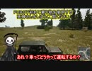 【2/9】死神さんの初PUBG