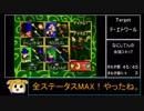 【TAS】ゴエモン桃山部 100%の裏技【108分】 thumbnail