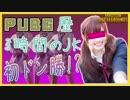"""【PUBG】これが世界最強の""""JK""""プレイヤー【初見プレイ】"""