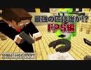 【日刊Minecraft】最強の匠は誰か!?FPS編 最強の兵士3章【4人実況】 thumbnail