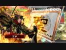 【一品】聖獣戦姫93【三国志大戦】