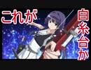 【咲-saki-全国編plus】女子インター牌トップを目指す!2本場【全国対戦】