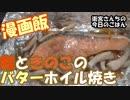 鮭ときのこのバターホイル焼き作りました。 ~マンガ飯~