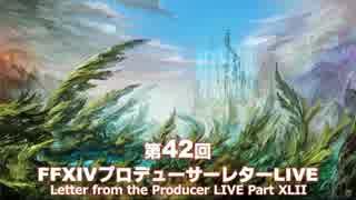 FF14 第42回プロデューサーレターLIVE 1/5