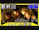 【2人実況】バイオハザード5を初心者2人が初見プレイ最終回2【chapter6-3】