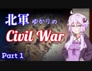 【UGCW】北軍ゆかりのCivil War part1【VOICEROID実況】