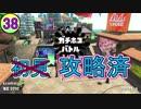 【S+50実況】ガチでホコやる時が来た!par