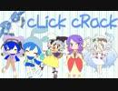 【KAITO,flower,ゆかり,IA】cLick cRack (カバー)【KAITO生誕祭2018】