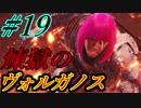 【MHW実況】#19 新大陸とオカッパ男【ヴォルガノス】