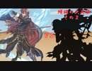 【FEH】ゆっくり大英雄の軌跡22【ミシェイルInf(Take2)】