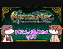 【MasterofEpic】きりたんと遊ぶMoE:その7【VOICEROID実況】