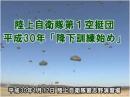 陸上自衛隊第1空挺団「平成30年 降下訓練始め」