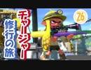 【実況】 チャージャー修行の旅 part26
