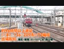 EF64-1030+205系3000番台ハエ82編成 廃車回送 大宮にて