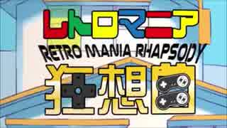 【UTAUカバー】レトロマニア狂想曲【飴唄ニト・透音】