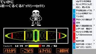 【ch】うんこちゃん『Undertale Gルート』 part25【2018/02/05-06】